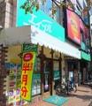 南口商店街の先頭に位置してます。大変入り易い店内です!