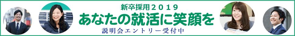 エイブル新卒採用サイト2019
