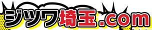 ジツワ!埼玉.com
