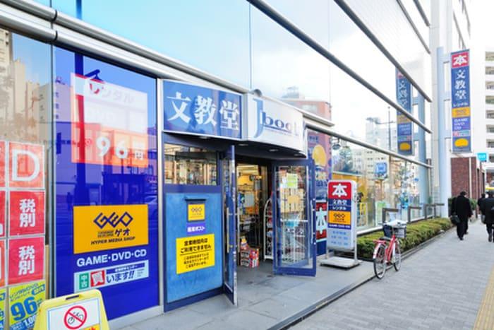 文教堂書店(本屋)まで1400m