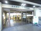 日本医科大学付属病院(病院)まで1100m