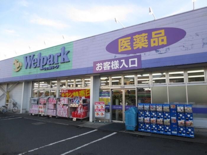 Welpark(ウェルパーク) 上鶴間店(ドラッグストア)まで421m