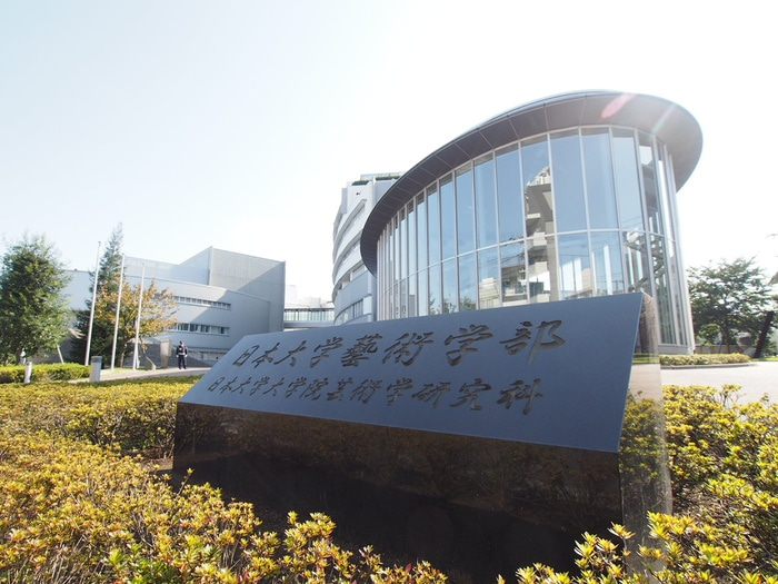 日本大学芸術学部(大学/短大/専門学校)まで425m