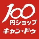 100円ショップキャンドゥ西新宿7丁目店(100均)まで88m