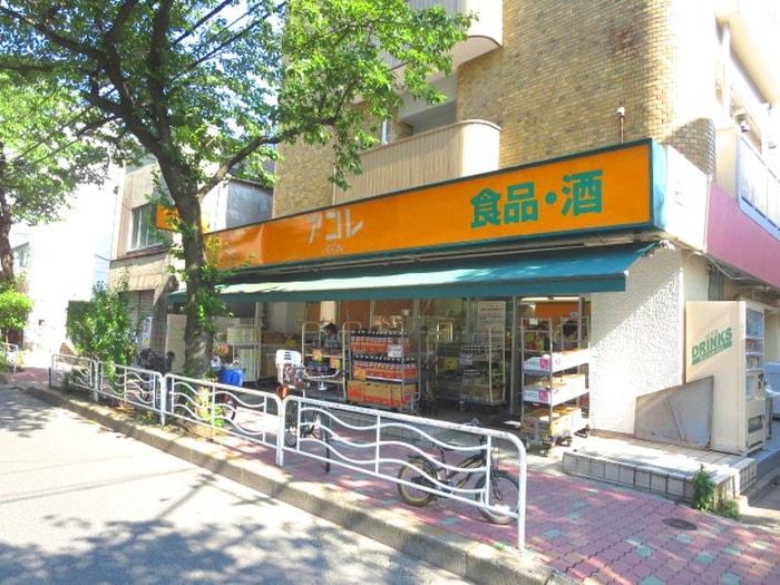 アコレ常盤店(スーパー)まで197m