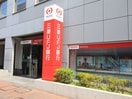 三菱UFJ銀行(銀行)まで160m