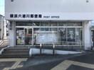 六浦川郵便局(郵便局)まで50m