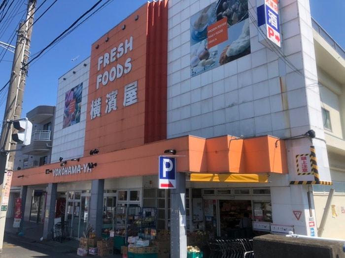 横濱屋(スーパー)まで885m