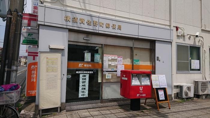 佐野郵便局(郵便局)まで83m