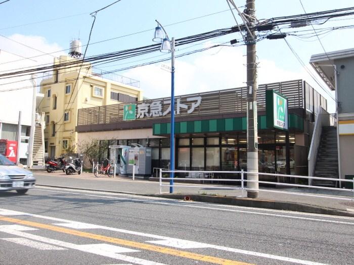 京急ストア(スーパー)まで479m