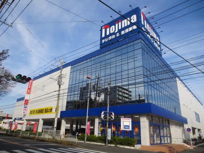 ノジマ(電気量販店/ホームセンター)まで766m