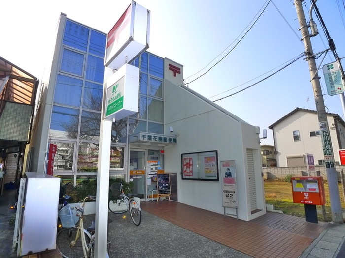 花園郵便局(郵便局)まで527m