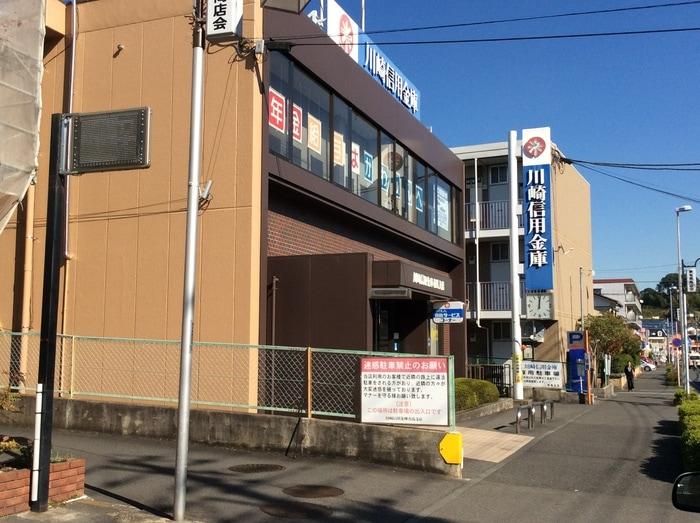 川崎信用金庫有馬支店(銀行)まで279m