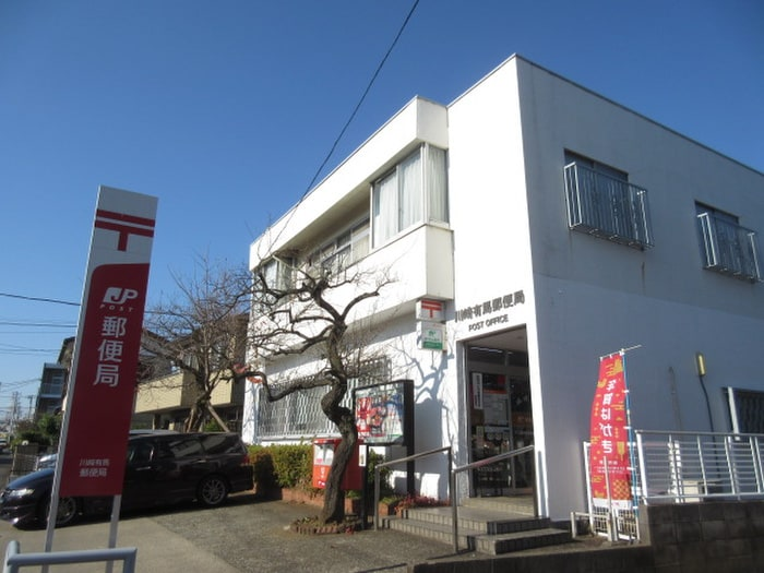 川崎有馬郵便局(郵便局)まで344m