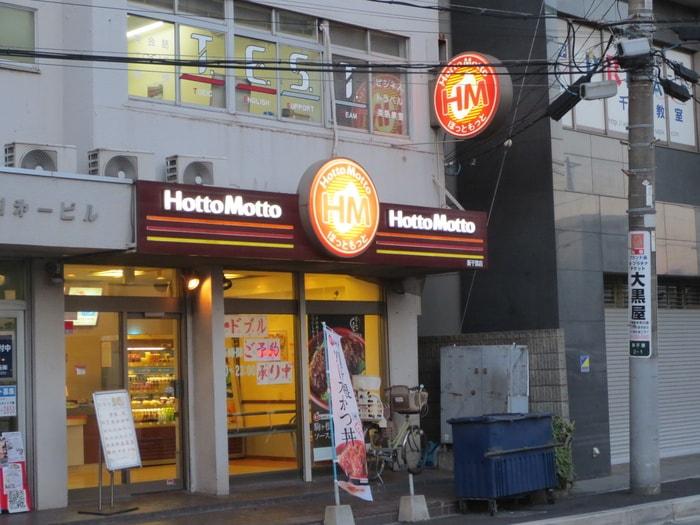 ほっともっと新千葉店(弁当屋)まで685m