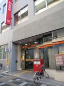 郵便局(郵便局)まで205m