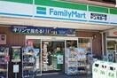 ファミリーマート鎌田三丁目店(コンビニ)まで665m