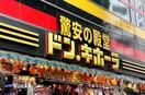 ドンキホーテ渋谷店(電気量販店/ホームセンター)まで300m