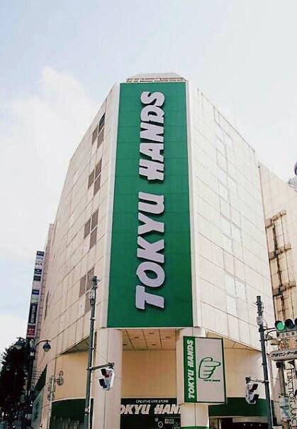 東急ハンズ(電気量販店/ホームセンター)まで400m