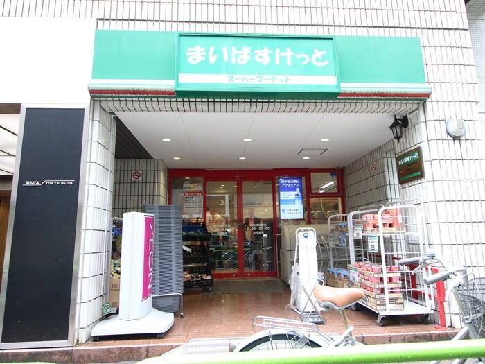 まいばすけっと 神田神保町店(スーパー)まで24m
