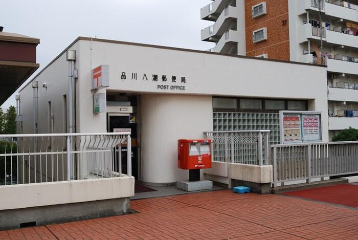 品川八潮郵便局(郵便局)まで545m