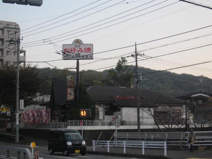 道頓堀(その他飲食(ファミレスなど))まで750m