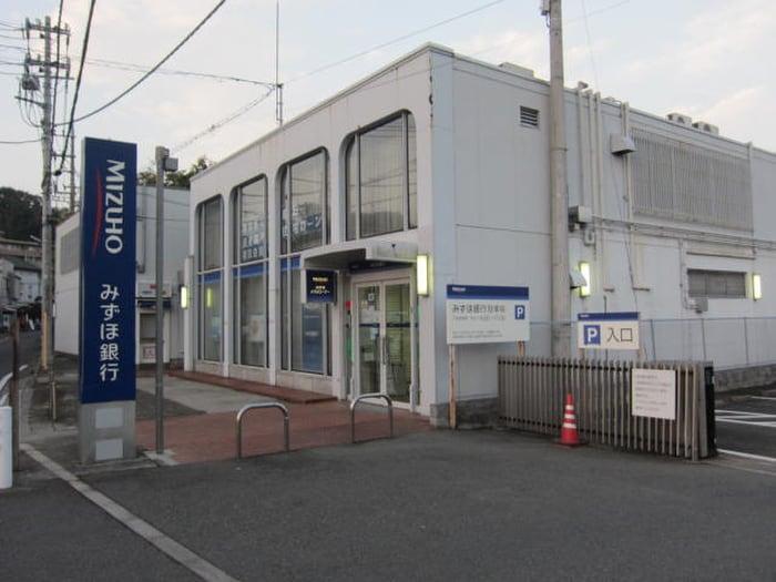 みずほ銀行(銀行)まで1000m