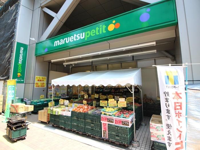 マルエツプチ 本郷三丁目店(スーパー)まで122m