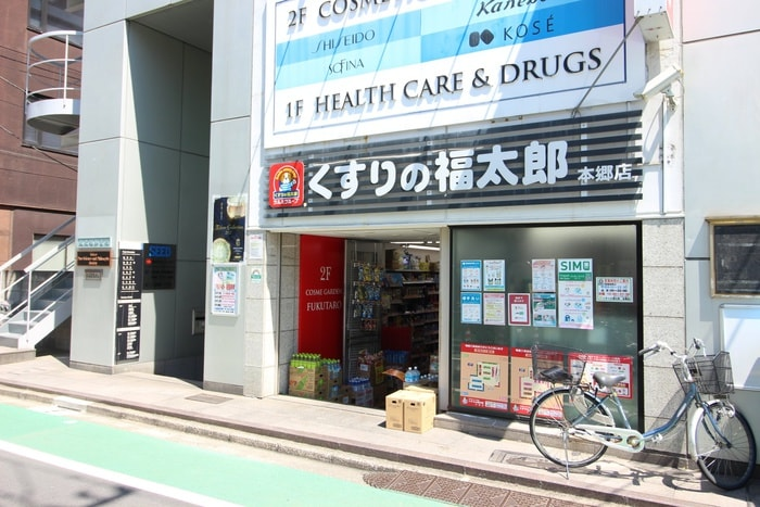 くすりの福太郎 本郷店(ドラッグストア)まで299m
