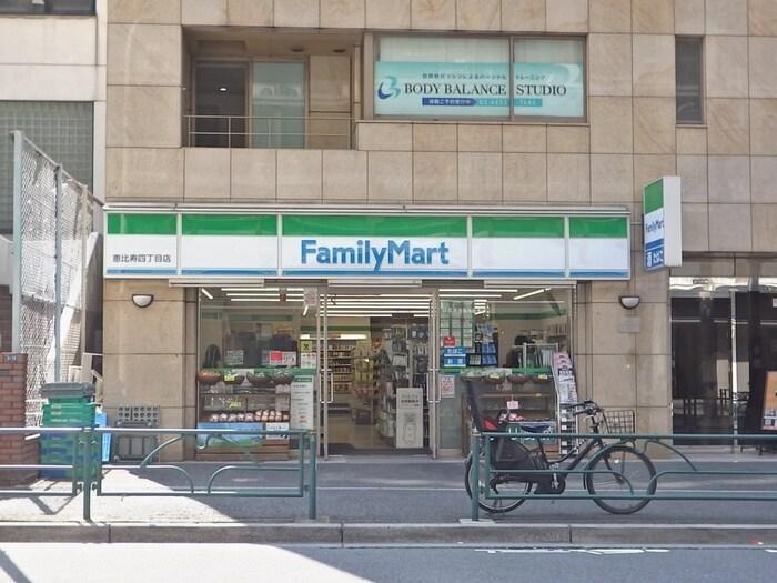 ファミリーマート恵比寿四丁目店(コンビニ)まで180m