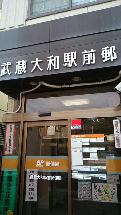 武蔵大和駅前郵便局(郵便局)まで510m