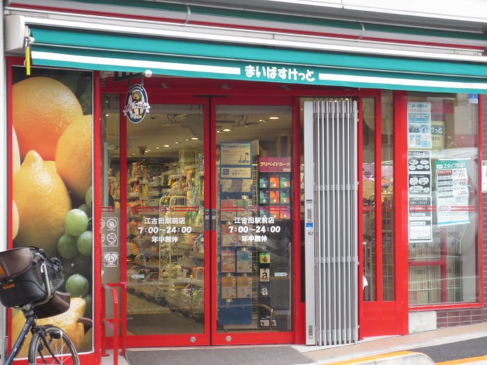 まいばすけっと 江古田駅前店(スーパー)まで265m