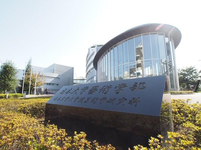 日本大学 芸術学部キャンパス(大学/短大/専門学校)まで207m