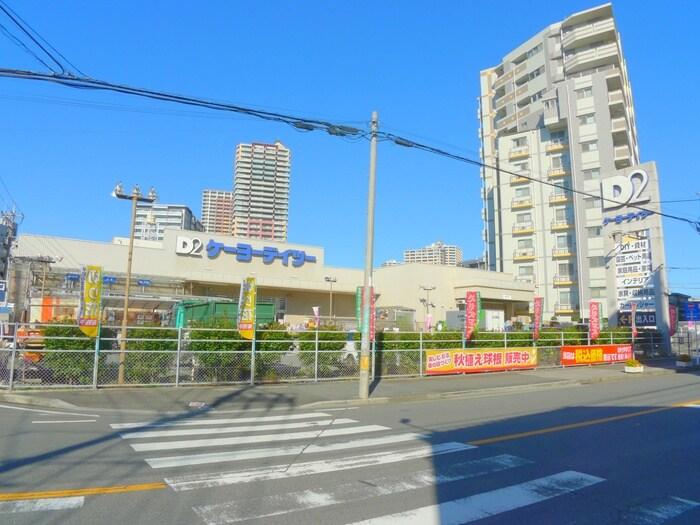 ケーヨーデイツー(電気量販店/ホームセンター)まで415m