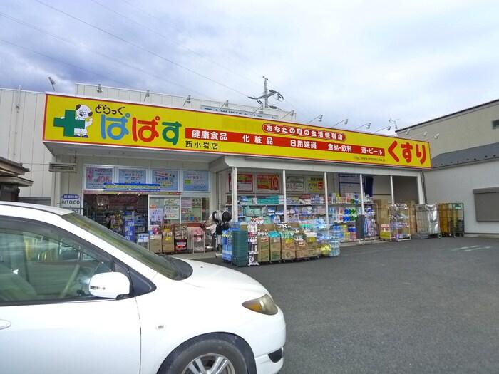 ぱぱす(ドラッグストア)まで181m