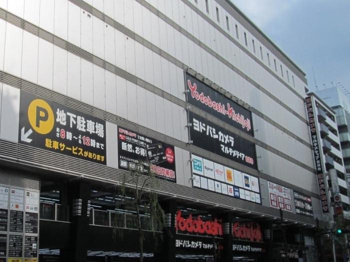 ヨドバシカメラマルチメディア吉祥寺(電気量販店/ホームセンター)まで550m