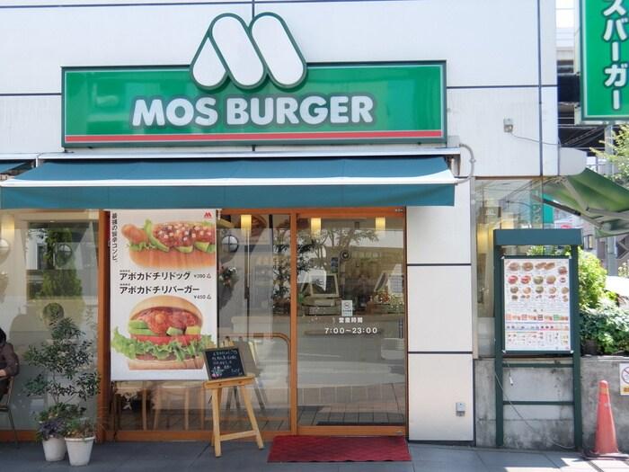 モスバーガー用賀店(ファストフード)まで781m