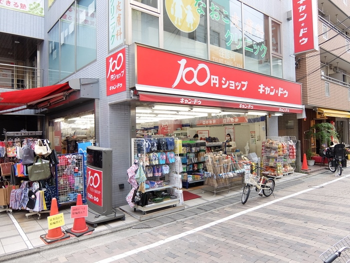 Can★Do用賀店(100均)まで1029m
