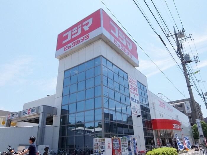 コジマ×ビッグカメラ(電気量販店/ホームセンター)まで810m