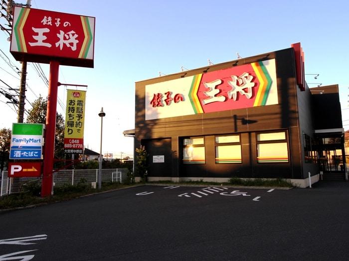 餃子の王将(その他飲食(ファミレスなど))まで250m