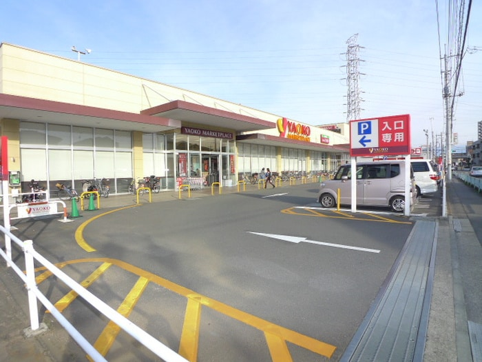 ヤオコー川越新宿店(スーパー)まで750m