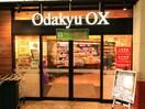 OdakyuOX秦野店(スーパー)まで411m