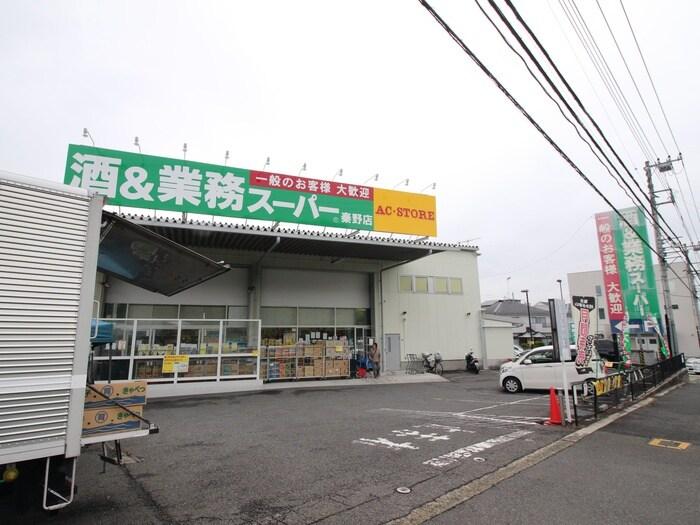 業務スーパー秦野店(スーパー)まで1344m