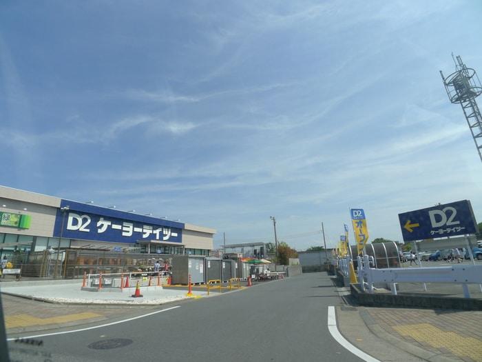 ケーヨーD2(電気量販店/ホームセンター)まで360m