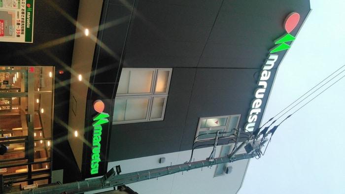 マルエツ 都立家政駅前店(スーパー)まで121m