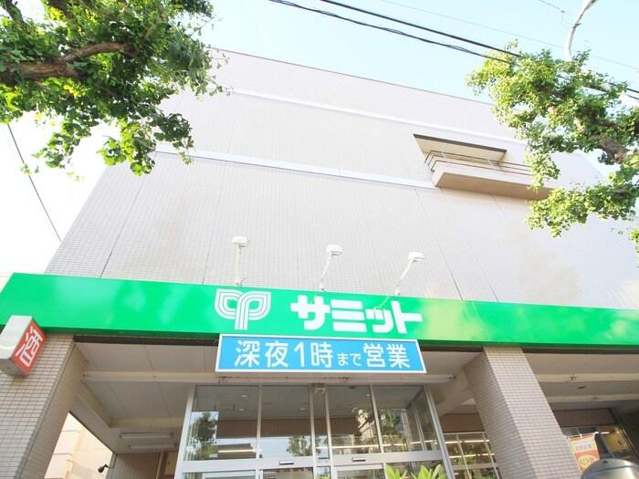 サミットストア松陰神社前店(スーパー)まで334m
