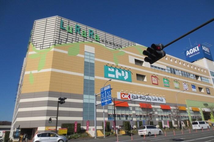 ルララこうほく(ショッピングセンター/アウトレットモール)まで476m
