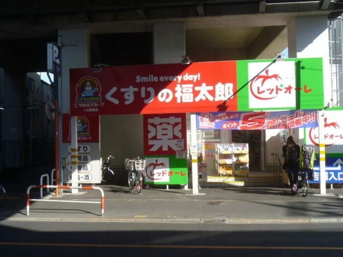 くすりの福太郎(ドラッグストア)まで450m