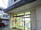 千葉興業銀行(銀行)まで550m
