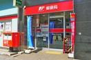 郵便局(銀行)まで700m